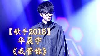 HD高清音质 【歌手2018】 华晨宇  -《我管你》 无杂音清晰版本【华晨宇以惊艳歌声再次拿下全场第一!】
