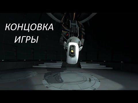 Portal 2 концовка