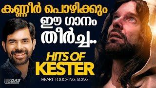 കണ്ണീർ പൊഴിക്കും ഈ ഗാനം തീർച്ച! | Karunardra Roopa - Kester | Christ The King | Kester Hits | 2019