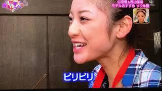山田優と西山茉希が韓国のお勧めを紹介してます!
