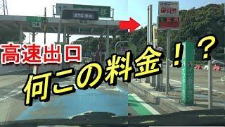 東名・新東名高速をグルっと一周【検証】どうなる!?高速料金いくら!?