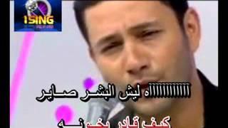 Arabic Karaoke MA BYISTI7OU ZIAD BOURJY