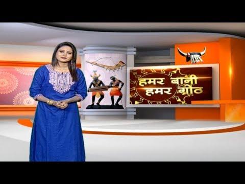 Chattisgarhi News: दिन भर की बड़ी खबरें छत्तीसगढ़ी में   21 November 2018