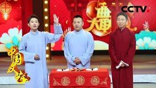 《中国文艺》 20190827 解忧俱乐部| CCTV中文国际