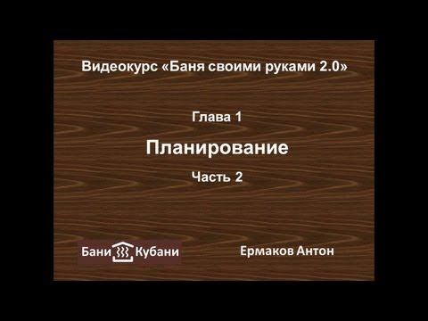 видео: Видеокурс Баня своими руками 2.0 Гл. 1. Ч. 2. Планирование