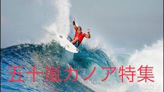 2018 五十嵐カノア(kanoa igarashi) best riding集 日本で1位のサーフィンをご覧あれ!