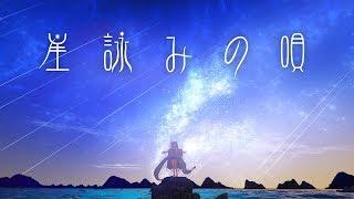 エルセとさめのぽき - 星詠みの唄  (Official Video)
