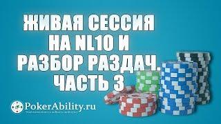 Покер обучение | Живая сессия на NL10 и разбор раздач. Часть 3