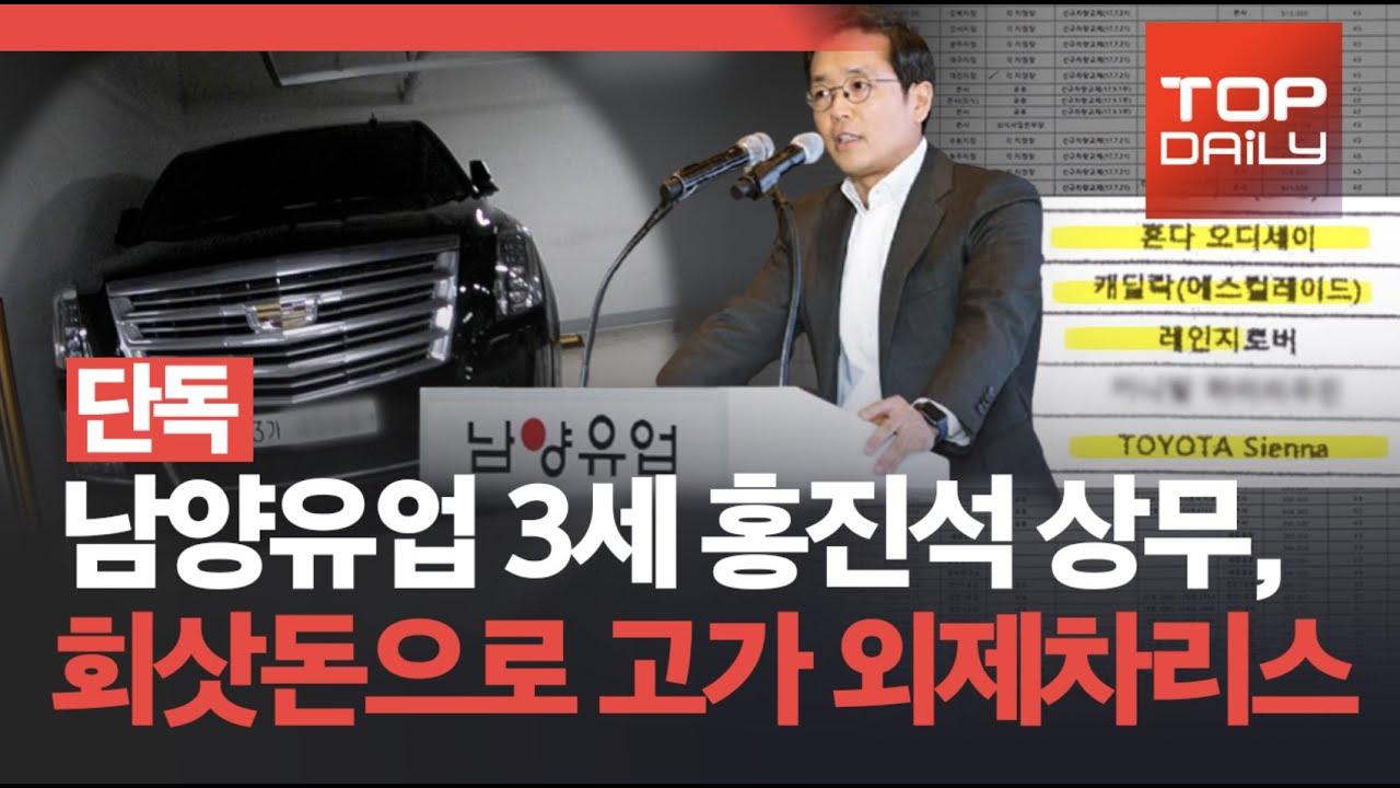 남양유업 3세 홍진석 상무, 회삿돈으로 고가 외제차 리스해 자녀통학용으로 - 톱데일리(Topdaily)