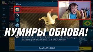 КУМИРЫ ЛИНКУЮТСЯ СО ВСЕМИ ИГРОКАМИ🏆НОВАЯ ОБНОВА FIFA MOBILE 19