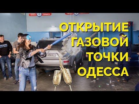 Открытие Газовой Точки в Одессе! СТО InGas отрывается по полной!