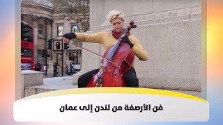 فن الأرصفة من لندن إلى عمان