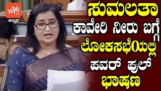 Actress Sumalatha Brilliant Speech In 17th Lok Sabha 2019   Parliament Live   YOYO TV Kannada