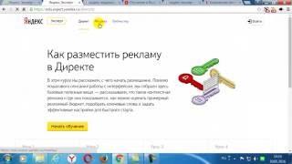 Яндекс Академия и Яндекс Эксперт: бесплатное обучение