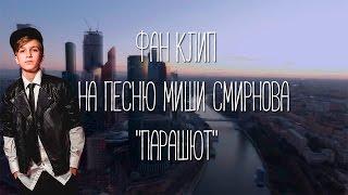ФАН КЛИП НА ПЕСНЮ МИШИ СМИРНОВА