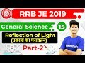 9:30 AM - RRB JE 2019 | GS by Neeraj Sir | Reflection of Light (Part-2)