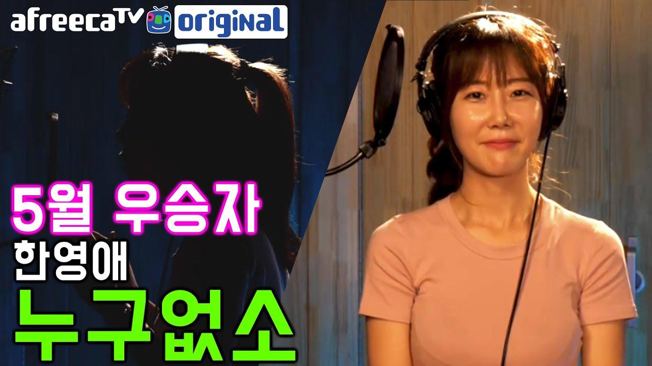 싱어프로젝트 시즌2 5월 우승자 BJ김규랑 (한영애-누구없소)