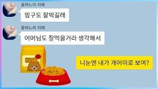 시어머니에게 유기농 개밥을 먹으라고 준 며느리