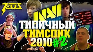 ТИПИЧНЫЙ ТИМСПИК NAVI 2010 #2