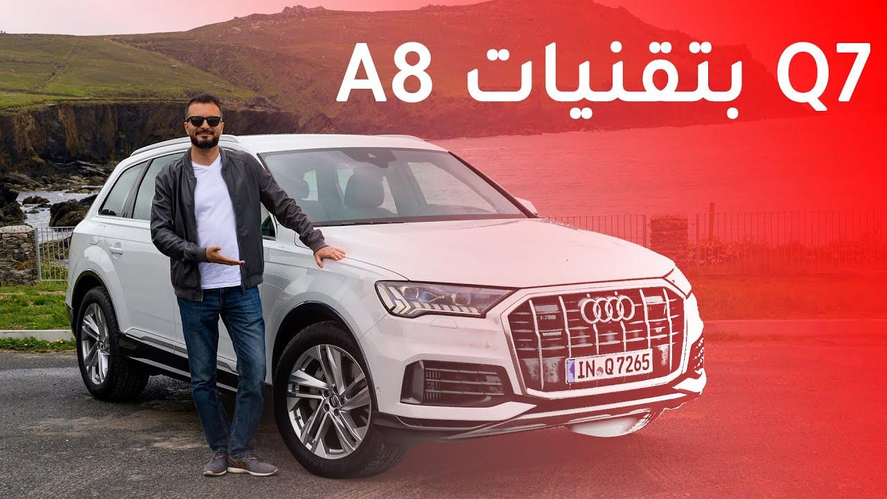 Audi Q7 2020 اودي كيو7