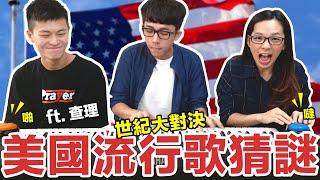 阿滴英文|Pop Music Challenge! 西洋流行歌曲猜歌搶答賽! feat. I.C Charlie