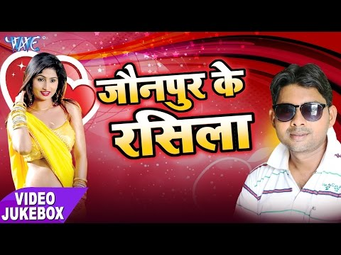 Jaunpur Ke Rasila - Video JukeBOX - Sachin Sagar - Bhojpuri Hit Songs 2017 new