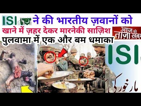 ISI ने की भारतीय जवानों को खाने में जहर देकर मारने की कोशिश | पुलवामा में एक और बम धमाका