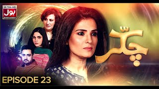Chakkar Episode 23 18th June 2019 BOL Entertainment
