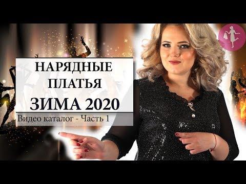Одежда из Киргизии | Нарядные Платья Зима 2020 - Видеообзор