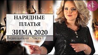 Одежда из Киргизии Нарядные Платья Зима 2020 Видеообзор
