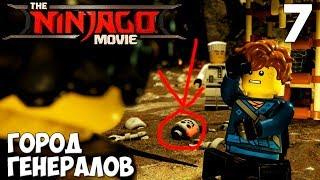 Lego Ninjago Movie Video Game Прохождение на русском #7 ► ЛЕГО НИНДЗЯГО ИГРА - ФИЛЬМ ►