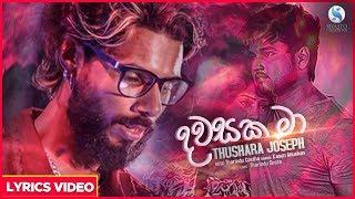Gambar cover Dawasaka Ma [Man Wage Pem Keru] - Thushara Joshap Lyrical Video 2019 | Sinhala New Songs