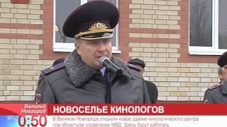 В Великом Новгороде торжественно открыли новое здание кинологического центра при УМВД