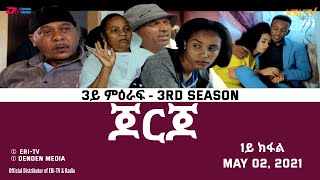 ERi-TV Drama Series: ጆርጆ - 3ይ ምዕራፍ - 1ይ ክፋል - Georgio (Part 01), May 02, 2021