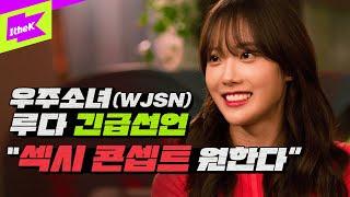 (ENG SUB) 우주소녀(WJSN) 콘셉트 변화 예고?! | 올라운돌 티저 | All Rounder IDOL | K-POP Dance Cover