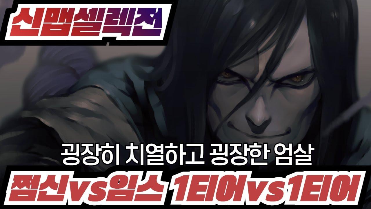 쩜신vs임스 신맵 1티어vs1티어 캐릭터붙어보기^^