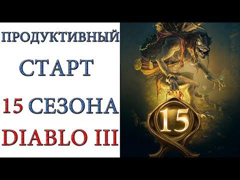 Diablo 3: продуктивный старт 15 сезона