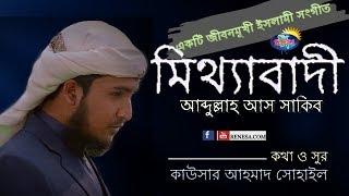 আমি মিথ্যেবাদী    Ami Mitthebadi    Abdullah Us Shakib    New Bangla Islamic Song 2019