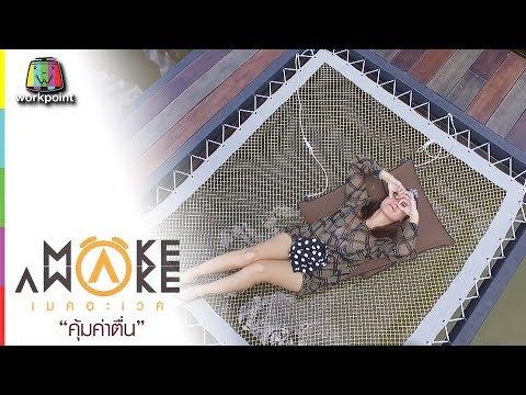 ย้อนหลัง Make Awake คุ้มค่าตื่น | จ.กาญจนบุรี | 15 มิ.ย. 60 Full HD
