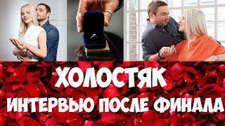 Интервью после финала Холостяк, Илья Глинников Екатерина Никулина  жизнь после проекта