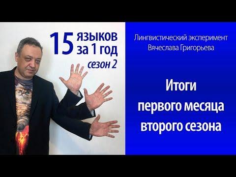 Отчёт за 1-й месяц | 15 языков за 1 год | Вячеслав Григорьев