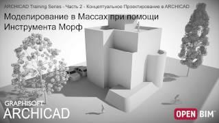 2 - Моделирование в Массах при помощи Инструмента Морф - ARCHICAD Training Series - Часть 2