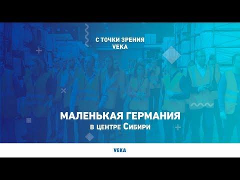 Завод VEKA в Новосибирске принял гостей Сибирского производственного форума