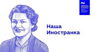 Библиотека иностранной литературы - официальное видео