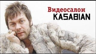 Фронтмен Kasabian оценивает русские клипы