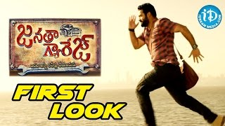 Janatha Garage First Look Teaser  Jr Ntr  Mohanlal  Samantha  #janathagarage1stlook