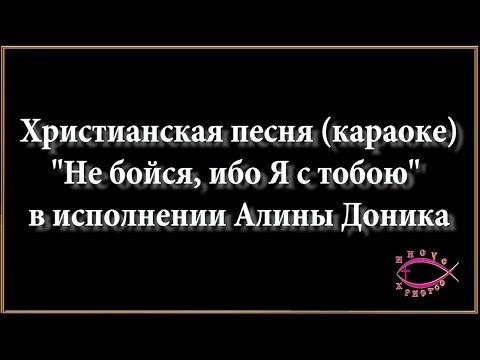 Не бойся ибо Я с тобою поет Алина Доника