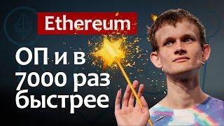КРИПТОВАЛЮТА ETHEREUM В 7000 РАЗ БЫСТРЕЕ / НОВОСТИ И ПРОГНОЗ