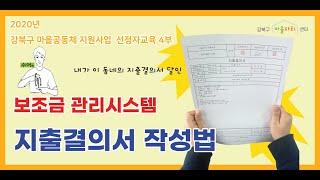 [수어ver]보조금시스템 지출결의서 작성법 - 강북구마…