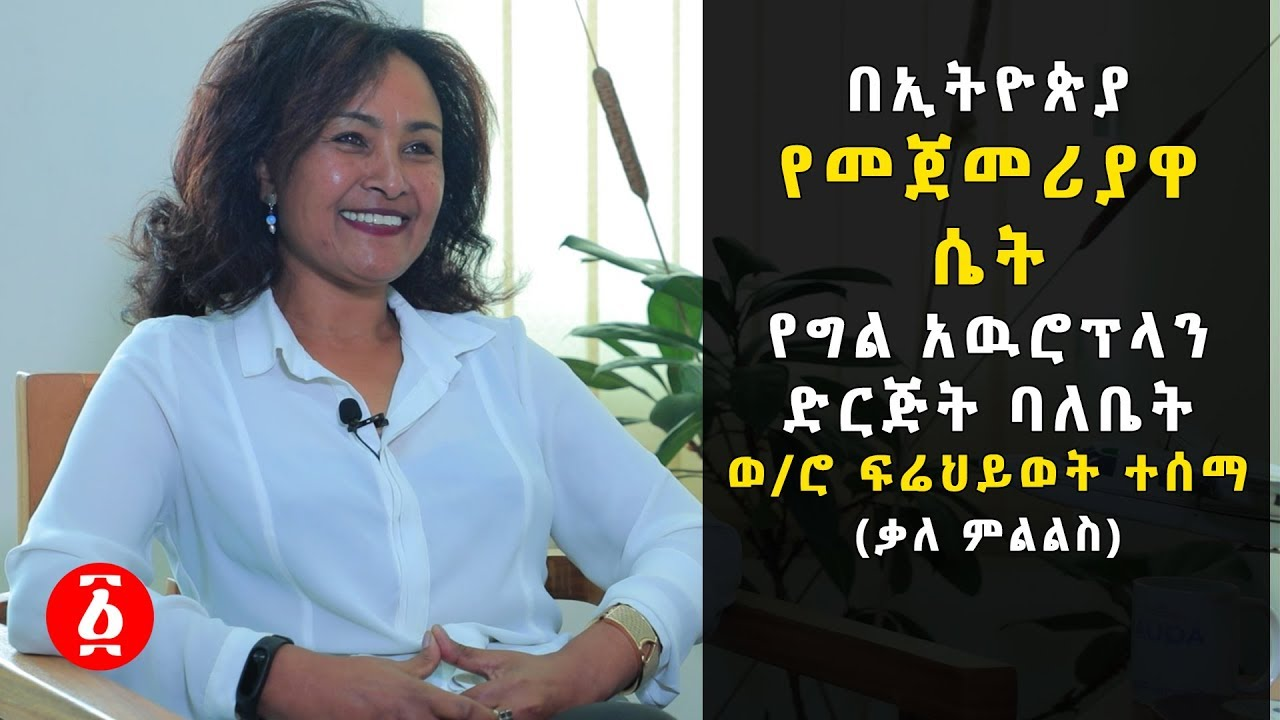 Talk With Ethiopian Airline Owner and Pilot Weyzero Firehiwot Tessema